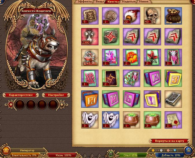 Ролевые (РПГ) браузерные игры: Легенда: наследие драконов. . Кликните.
